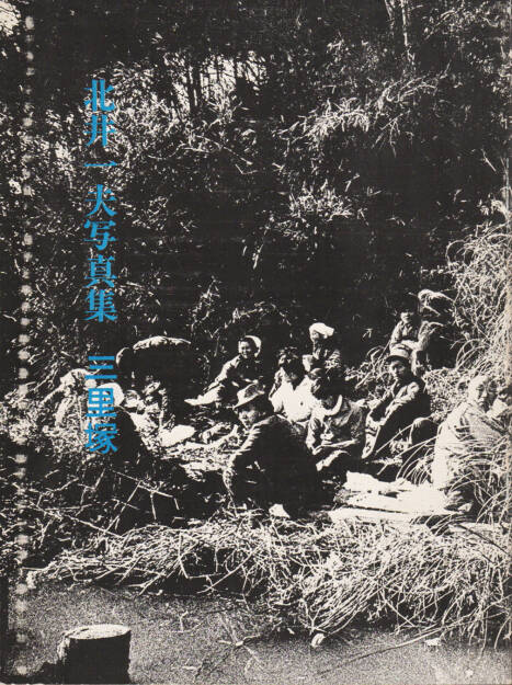 Kazuo Kitai - Sanrizuka 1969-1971, 600-800 Euro, http://josefchladek.com/book/kazuo_kitai_-_sanrizuka_1969-1971 (10.08.2014)