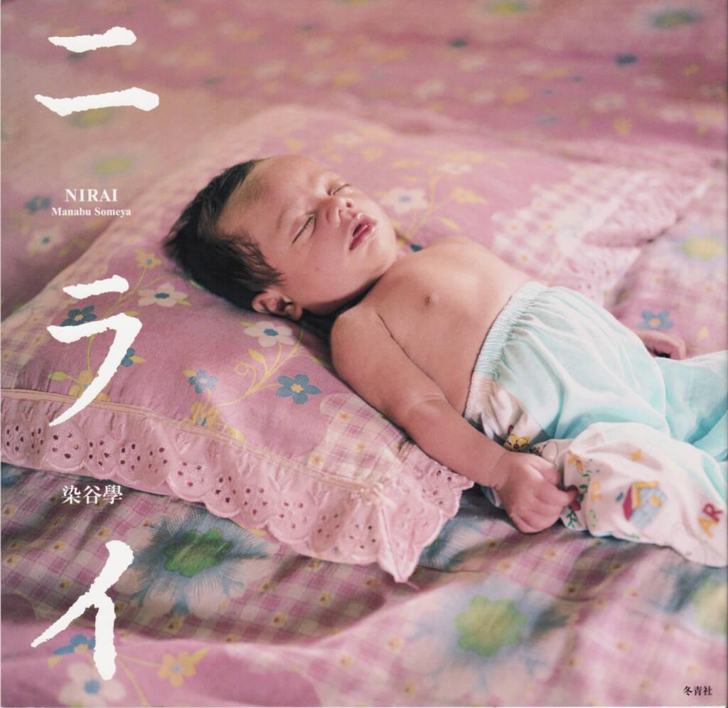 Manabu Someya - Nirai, Tosei-sha, 2010, Cover - http://josefchladek.com/book/manabu_someya_-_nirai, © (c) josefchladek.com (26.08.2014)