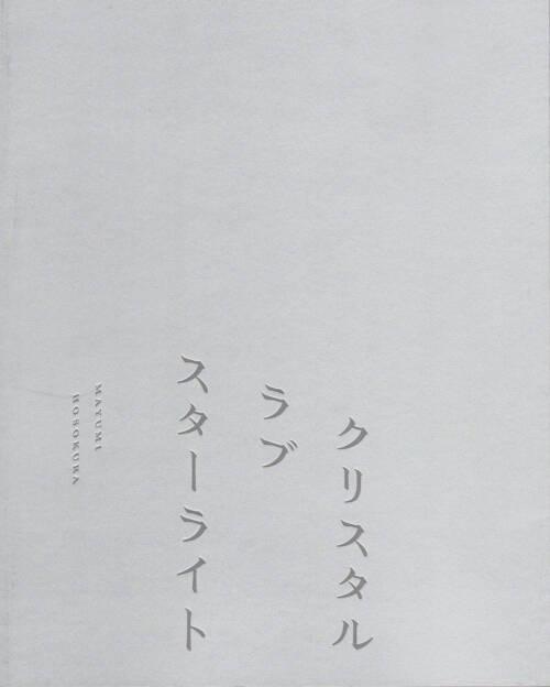 Mayumi Hosokura - Crystal Love Starlight, Tycoon Books 2014, Cover - http://josefchladek.com/book/mayumi_hosokura_-_crystal_love_starlight, © (c) josefchladek.com (12.12.2014)