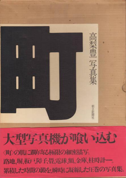 Yutaka Takanashi - Machi – Town, Asahi Shibun-sha 1977, Cover - http://josefchladek.com/book/yutaka_takanashi_-_machi_town, © (c) josefchladek.com (12.03.2015)
