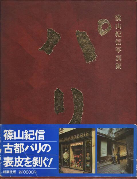 Kishin Shinoyama - Paris (篠山紀信 パリ), Shinchosha 1977, Cover - http://josefchladek.com/book/kishin_shinoyama_-_paris_篠山紀信_パリ, © (c) josefchladek.com (22.05.2015)