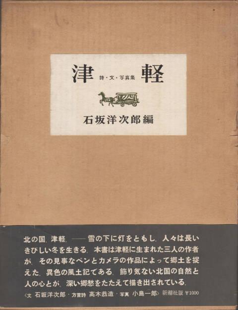 Ichiro Kojima - Tsugaru, Shincho sha 1963, Cover - http://josefchladek.com/book/ichiro_kojima_-_tsugaru_津軽_詩文写真集_小島郎_石坂洋次郎, © (c) josefchladek.com (16.06.2015)