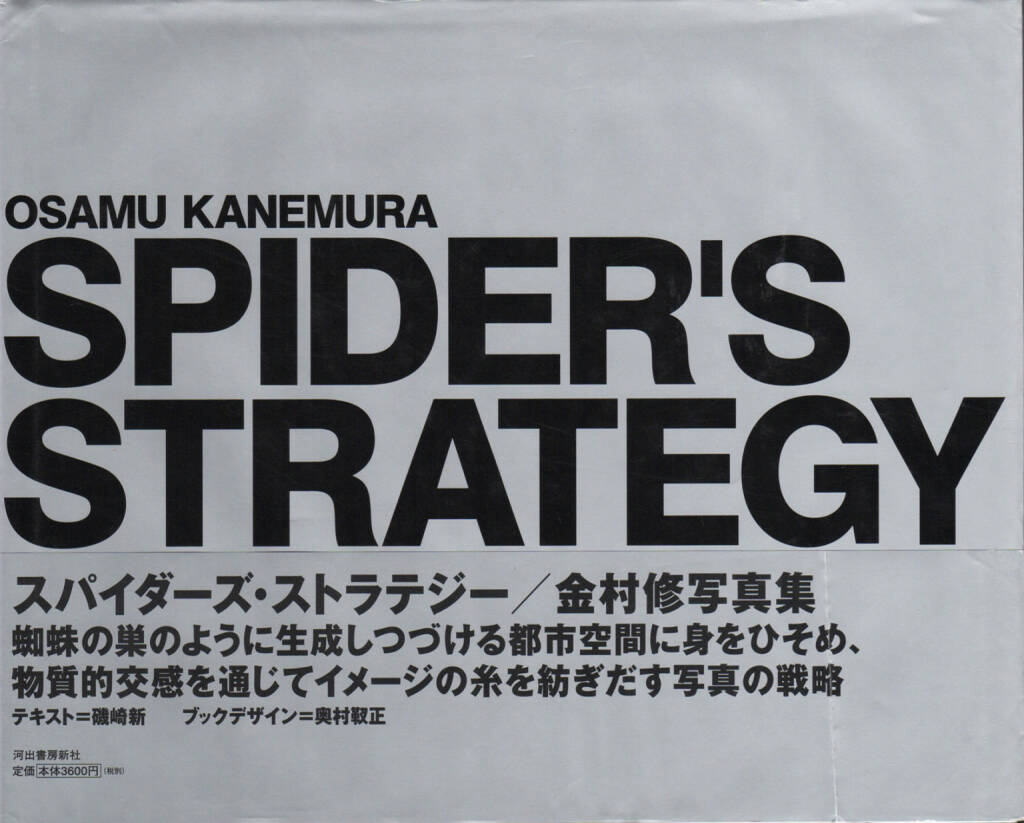Osamu Kanemura - Spider's Strategy, Osiris 2001, Cover - http://josefchladek.com/book/osamu_kanemura_-_spiders_strategy, © (c) josefchladek.com (02.07.2015)