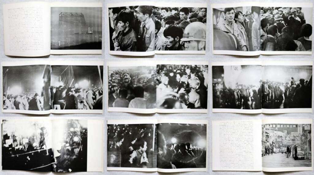 Kazuo Kitai - Teikoh (Resistance, 北井一夫 抵抗), Murai-sha 1965, Beispielseiten, sample spreads - http://josefchladek.com/book/kazuo_kitai_-_teikoh_resistance, © (c) josefchladek.com (24.07.2015)