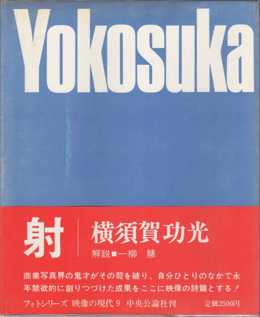 Noriaki Yokosuka - Shafts (横須賀功光   射 映像の現代9), Chuo-koron-sha 1972, Cover - http://josefchladek.com/book/noriaki_yokosuka_-_shafts_横須賀功光_射_映像の現代9, © (c) josefchladek.com (02.08.2015)