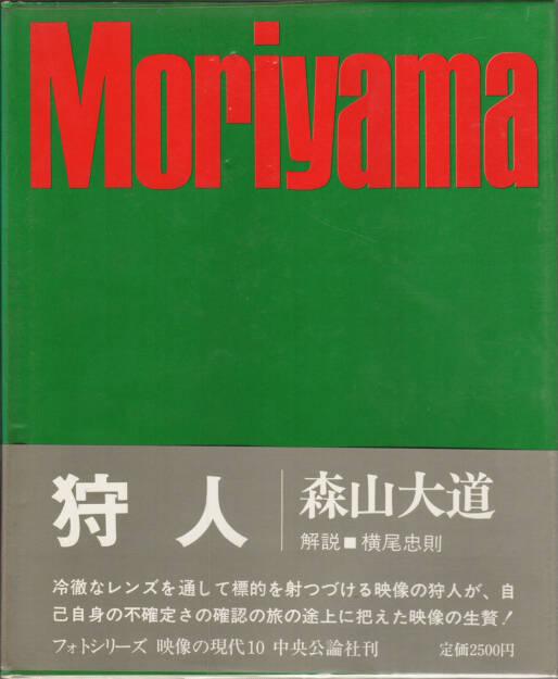 Daido Moriyama - A Hunter (森山大道 狩人 映像の現代10), Chuo-koron-sha 1972, Cover - http://josefchladek.com/book/daido_moriyama_-_a_hunter_森山大道_狩人_映像の現代10, © (c) josefchladek.com (22.09.2015)
