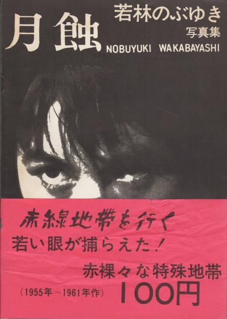 Nobuyuki Wakabayashi - Gesshoku - Lunar Eclipse (若林のぶゆき 月蝕), PhotoJapan 1972, Cover - http://josefchladek.com/book/nobuyuki_wakabayashi_-_gesshoku_-_lunar_eclipse_若林のぶゆき_月蝕, © (c) josefchladek.com (04.10.2015)