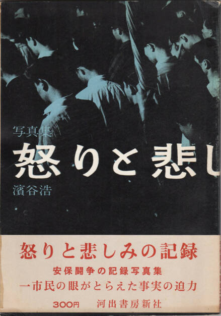 Hiroshi Hamaya - A Chronicle of Grief and Anger (濱谷浩 怒りと悲しみの記録), Kawade Shobo Shinsha 1960, Cover - http://josefchladek.com/book/hiroshi_hamaya_-_a_chronicle_of_grief_and_anger, © (c) josefchladek.com (12.10.2015)