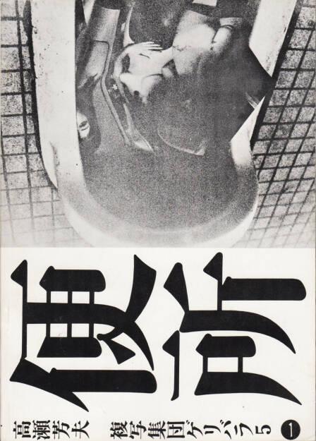 Nobuyoshi Araki - Benjo (高瀬芳夫 荒木経惟 便所 ゲリバラ5), Fukushu-Shudan, Geribara-5 1971, Cover - http://josefchladek.com/book/nobuyoshi_araki_-_benjo, © (c) josefchladek.com (21.10.2015)