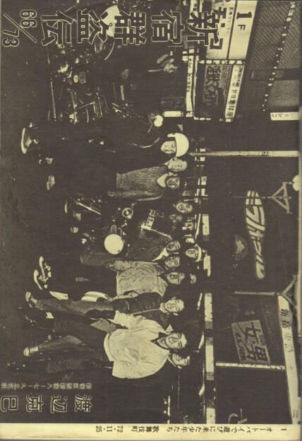 Katsumi Watanabe - Shinjuku gunto den 66/73, Bara gahou sha 1973, Cover - http://josefchladek.com/book/katsumi_watanabe_-_shinjuku_gunto_den_6673_新宿群盗伝_6673_渡辺克巳, © (c) josefchladek.com (28.10.2015)