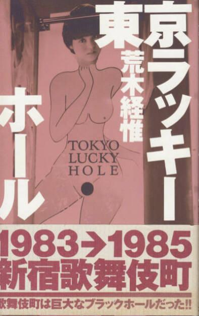 Nobuyoshi Araki - Tokyo Lucky Hole, Preis: 200-300 Euro, http://josefchladek.com/book/nobuyoshi_araki_-_tokyo_lucky_hole (02.08.2013)